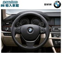 【 BMW 純正 値引クーポン対象 】 マルチファンクションスポーツレザーステアリングホイール ハンドル 5 シリーズ セダン/ツーリング ※M5を除く/ステアリング・ヒーター装備車用
