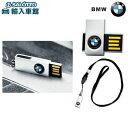 【 BMW 純正 クーポン対象 】 USB メモリー・スティックメタルケース型/記憶容量:16GB