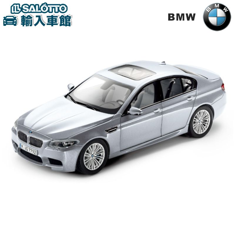 【 BMW 純正 コレクション 】BMWM5(F10)1:18