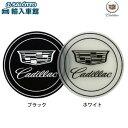 【 キャデラック 純正 クーポン対象 】 コースター塩化ビニル素材 直径8cm ブラック ホワイト Cadillac