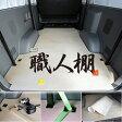 【荷室革命】 職人棚 フロアーボードセット 荷室床板 200系ハイエース E26型 NV350 キャラバン 荷室の常識を変える! 敷板 ハイエース200系 レジアスエース 1型 2型 3型 4型 5型 デラックス ハイエース 200 リアヒーター付 ベッドキット パーツ カバー カスタム GL GX DX
