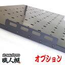【荷室革命】 職人棚 オプション 棚板用荷崩れ防止ステー2枚セット 日本製 荷室革命