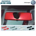 【 VW 純正 】ルームミラーカバー(自動防眩ルームミラー装着車用)全5色 インテリアパネルPolo