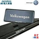 【 VW 純正 クーポン対象 】 ロゴ入り ナンバープレートホルダー ( カラー : ブラック ) ブラックタイプ フォルクス ワーゲン 専用 純正アクセサリー ナンバープレート カバー をちょっとオシェレに エンブレム デザイン Volkswagen original design option