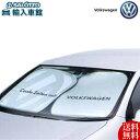 【 VW 純正 クーポン対象 】 サンシェード ゴルフ6 トゥーラン トゥアレグ シャラン ティグアン(AD1) 専用 フォルクス ワーゲン オリジナル フロント ウィンドウ ジャストサイズ 窓 エンブレム デザイン Volkswagen original sunshade