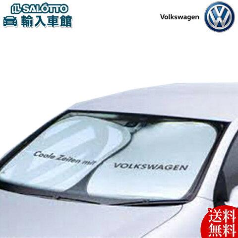 【 VW 純正 クーポン対象商品 】 サンシェード UP! ビートル ポロ ティグアン シロッコ パサート 専用 フォルクス ワーゲン オリジナル フロント ウィンドウ ジャストサイズ 窓 エンブレム デザイン Volkswagen original sunshade