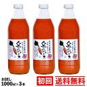【初回送料無料】しぼりたて無添加 人参ジュース(にんじんジュース) お試しセット(1000ml×3本)