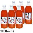 甘くておいしい しぼりたて無添加にんじんジュース(1000ml×6本) 安心の国産 人参ジュース