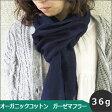 【今治タオル】ガーゼマフラー 重さわずか36g 【タオルマフラー】【オーガニックコットン】紫外線カット 国産 今治製 日本製