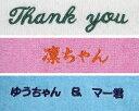 名入れ刺繍サービス 文字の大きさ1.3cm角 1〜9枚