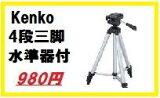 【ラッピング無料】ケンコー kenko 水準器付き4段三脚 トレイル DVC-0302T 【楽ギフ_包装】