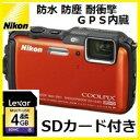 【送料無料】ニコン GPS搭載 防水デジカメ COOLPIX AW120 サンシャインオレンジ