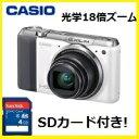 【送料無料】【メーカー再生品】カシオ CASIO 光学18倍ズームデジカメ エクシリム EXILIM EX-ZR700 ホワイト