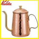 【送料無料】カリタ Kalita コーヒードリップ ハンドドリップ 銅ポット600 日本製【楽ギフ_包装】【***特別価格***】