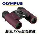 【送料無料】【ラッピング無料】OLYMPUS オリンパス 8×25 WP II DP 折りたためてコンパクト 8倍防水双眼鏡 8×25 WP II ディープパープル【楽ギフ_包装】【 特別価格 】