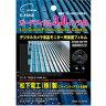 エツミ 液晶保護フィルム ガードフィルム3.0インチ用 E-1658
