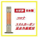 【送料無料】信頼の日本製 コロナ CORONA 遠赤外線電機暖房機 スリムカーボン CH-C96(H)【楽ギフ_包装】【***特別価格***】