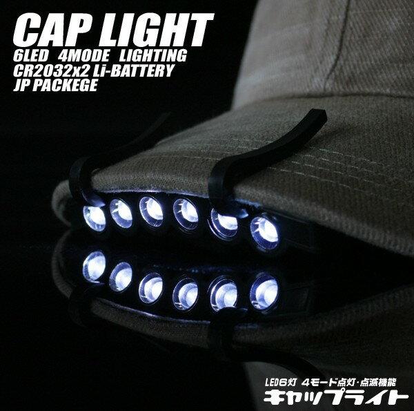クロスワーク 帽子に装着で便利6灯LEDキャップライト