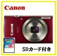【SDHCカード8GB付き】キヤノン Canon デジカメ IXY180 約2000万画素 光学8倍ズーム IXY 180 レッド【楽ギフ_包装】【***特別価格***】
