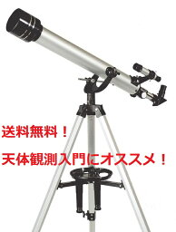 【送料無料】ミザール 天体望遠鏡 ST-700【楽ギフ_包装】【***特別価格***】