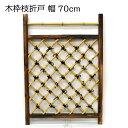 枝折戸(しおりど) 木枠 白竹 幅70cm