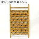 枝折戸(しおりど) 葦入り 幅60cm