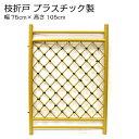 枝折戸(しおりど) プラスチック製 幅75cm×高さ105cm