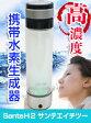 携帯型水素水生成器 水素水ボトル 水素水整水器 日本製 1800ppbの高濃度 SanteH2 サンテ エイチツー 【送料無料】充電式 水素水サーバー ポータブル水素生成器 還元水素水 アルカリイオン 水素水ボトル 05P28Sep16