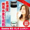 正規品 水素水生成器 水素水サーバー 水素水整水器 送料無料 日本製 最大1.8ppmの高濃度 Sante H2 サンテエイチツー 携帯式 充電式 水素水ボトル 水素水ポータブル水素生成器 還元水素水 アルカリイオン 水素水生成ボトル Panasonic pocket