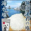 小林さんの手作り海水塩[笹川流れの塩]150g