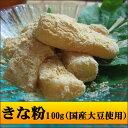 きな粉 (国産大豆)100g