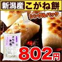 新潟産 こがねもち [角餅・切り餅]シングルパック12枚入 570gこがね餅/黄金餅/新潟産/のし餅
