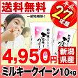 新潟県産 ミルキークイーン 10kg (5kg×2) 27年産 米 【送料無料】(沖縄・佐渡を除く)