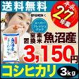 新潟県 魚沼産コシヒカリ 3kg スーパーフレッシュパック 27年産【送料無料】(沖縄・佐渡を除く)