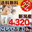ショッピング10kg 新潟県産 こしいぶき 10kg(5kg×2袋)27年産【送料無料(北海道・九州・沖縄・離島を除く)】