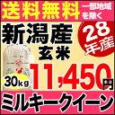 新米 28年 新潟県産 ミルキークイーン 30kg 玄米【送料無料】(一部地域を除く)