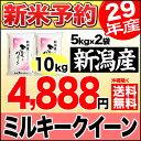 【新米予約】新潟産ミルキークイーン 10kg(5kg×2袋) 平成29年産 新米【送料無料】(沖