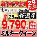 【新米予約】新潟産ミルキークイーン 25kg 玄米 平成29年産 新米【送料無料】(沖縄を