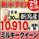 【新米予約】新潟産ミルキークイーン 30kg 玄米 平成29年産 新米【送料別】