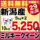 【新米】ミルキークイーン 10kg(5kg×2) 29年産 ...