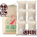 新潟県長岡産コシヒカリ 30kg 玄米 令和元年産 米 小分け6袋 【一等米使用】【送料別】