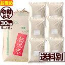 キヌヒカリ 30kg 玄米 令和元年産 新潟産 米 小分け6袋 【送料別】【5月のおすすめ銘柄】