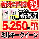 【新米予約】新潟産ミルキークイーン 10kg(5kg×2袋) 平成30年産 【送料無料】(北海道