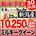 【新米予約】新潟産ミルキークイーン 玄米 平成30年産 25kg 【送料無料】(北海道、九