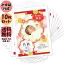 【出産内祝い】お米袋作成サービス 10枚 抱っこ できる 赤ちゃんプリント を作ろう 【送料無料】(北海道、九州、沖縄除く)我が家の新米