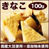 きな粉 (国産大豆)100g きなこ