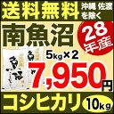 28年産 新潟県 南魚沼産コシヒカリ 10kg (5kg×2) 米 【送料無料】(沖縄・佐渡を除く)