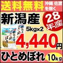 ひとめぼれ 10kg(5kg×2) H28年新潟産 米 【送料無料】(沖縄・佐渡を除く)
