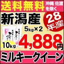 新米 28年 新潟県産 ミルキークイーン 10kg(5kg×2袋) 【送料無料(沖縄・佐渡を除く)】