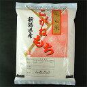 新潟産 餅米(白米)1kg